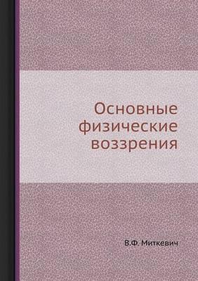 Основные физические воззрения (Paperback)