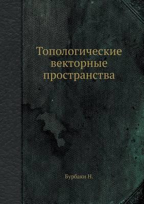 Топологические векторные пространства (Paperback)