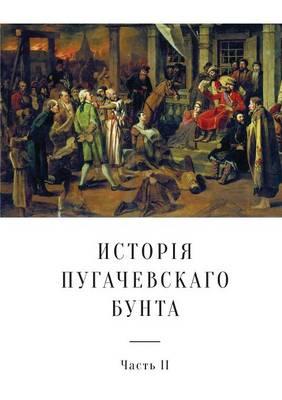 История Пугачевского бунта: Часть 2 (Paperback)