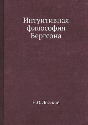 Интуитивная философия Бергсона (Paperback)