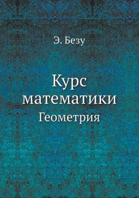 Курс математики: Геометрия (Paperback)