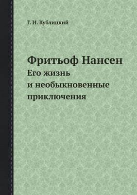 Фритьоф Нансен: Его жизнь и необыкновенные приключения (Paperback)