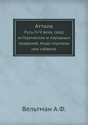Аттила: Русь IV-V века, свод исторических и народных п&#1088 (Paperback)