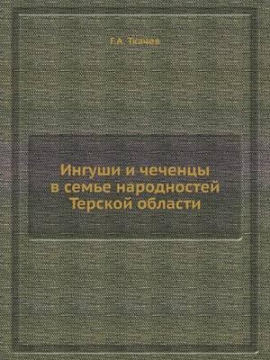Ингуши и чеченцы в семье народностей Терс&#108 (Paperback)