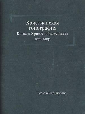 Христианская топография: Книга о Христе, объемлющая весь мир (Paperback)