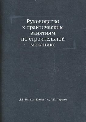 Руководство к практическим занятиям по с&#1090 (Paperback)