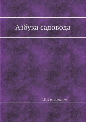 Азбука садовода (Paperback)