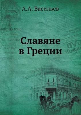 Славяне в Греции (Paperback)
