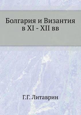 Bolgariya I Vizantiya V XI - XII VV (Paperback)