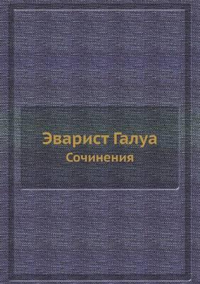 Эварист Галуа: Сочинения (Paperback)