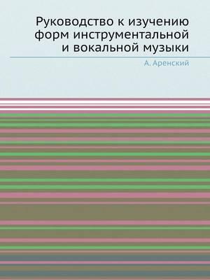 Руководство к изучению форм инструментал (Paperback)