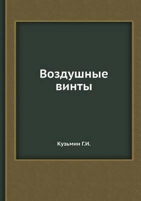 Воздушные винты (Paperback)