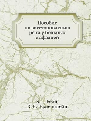 Пособие по восстановлению речи у больных &#108 (Paperback)