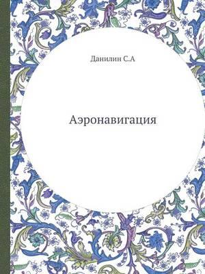 Аэронавигация (Paperback)