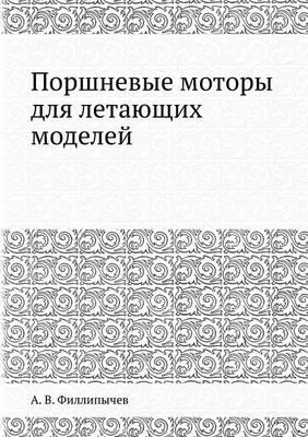 Поршневые моторы для летающих моделей (Paperback)