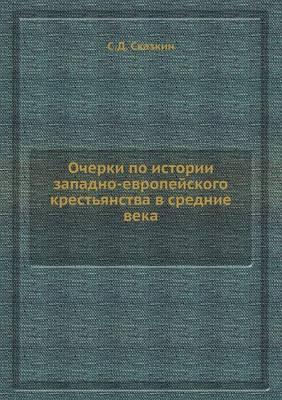 Очерки по истории западно-европейского к&#1088 (Paperback)