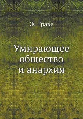 Умирающее общество и анархия (Paperback)