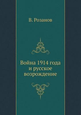 Война 1914 года и русское возрождение (Paperback)