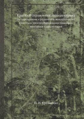 Краткий справочник автоэлектрика: по определению и устранению неисправност (Paperback)