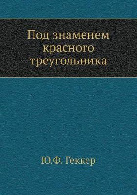 Под знаменем красного треугольника (Paperback)