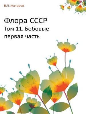 Флора СССР: Том 11. Бобовые первая часть (Paperback)