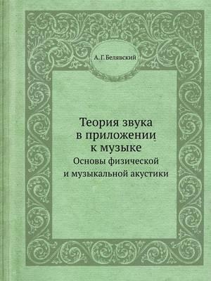 Теория звука в приложении к музыке: Основы физической и музыкальной акустики (Paperback)