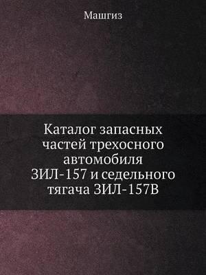 Каталог запасных частей трехосного автом (Paperback)