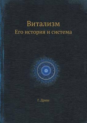 Витализм: Его история и система (Paperback)