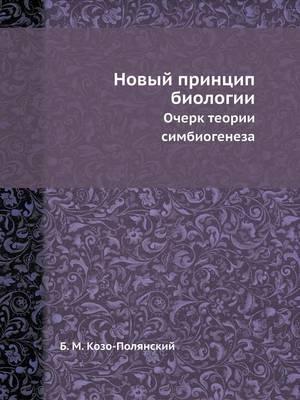 Новый принцип биологии: Очерк теории симбиогенеза (Paperback)