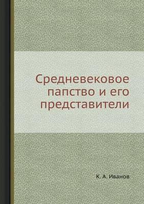 Средневековое папство и его представител (Paperback)