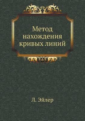 Метод нахождения кривых линий (Paperback)