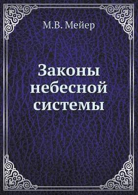 Законы небесной системы (Paperback)