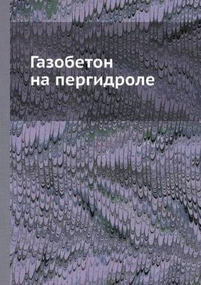 Газобетон на пергидроле (Paperback)