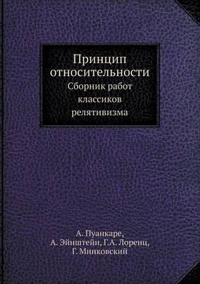 Принцип относительности: Сборник работ классиков релятивизма (Paperback)