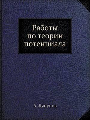 Работы по теории потенциала: Серия Классики естествознания. (Paperback)