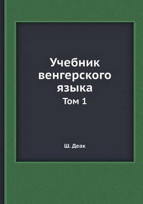 Учебник венгерского языка: Том 1 (Paperback)
