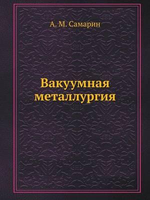 Вакуумная металлургия (Paperback)