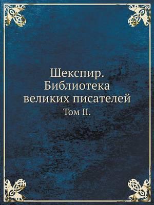 Шекспир. Библиотека великих писателей: Том II. (Paperback)