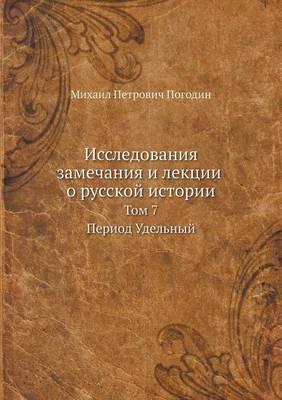 Исследования, замечания и лекции о русско&#108 (Paperback)