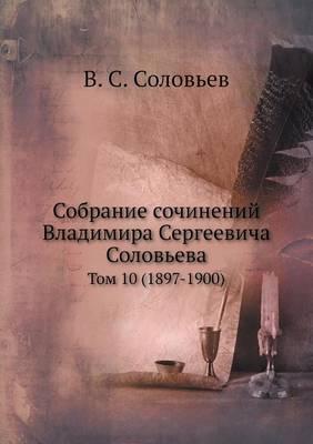 Собрание сочинений Владимира Сергеевича: Том 10 (1897-1900) (Paperback)