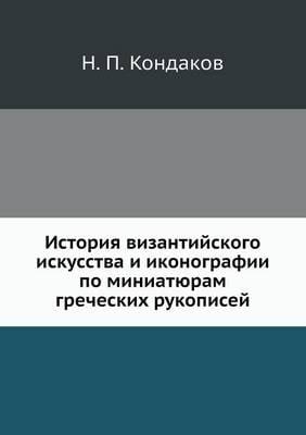 История византийского искусства и иконог (Paperback)
