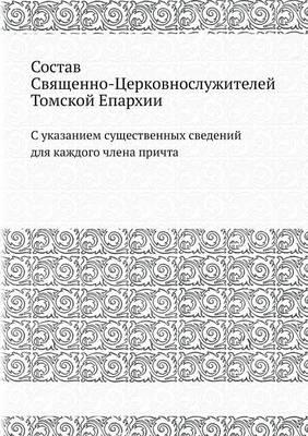 Состав Священно-Церковнослужителей Томс&: С указанием существенных сведений для ка&#1078 (Paperback)