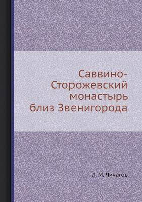 Саввино-Сторожевский монастырь близ Звен (Paperback)