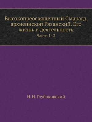 Высокопреосвященный Смарагд Крыжановск&# (Paperback)