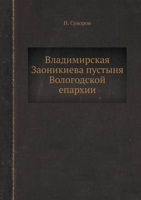 Владимирская Заоникиева пустыня Вологод& (Paperback)
