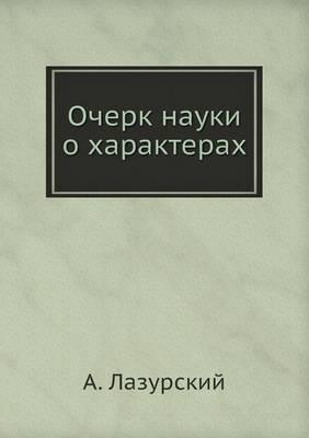Очерк науки о характерах (Paperback)