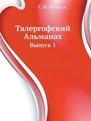 Талергофский Альманах: Выпуск 1 (Paperback)