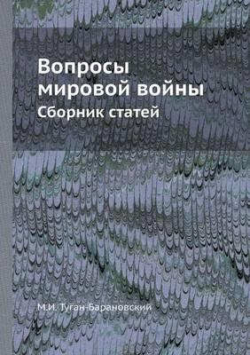 Вопросы мировой войны: Сборник статей (Paperback)