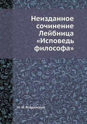 Неизданное сочинение Лейбница Исповедь ф (Paperback)