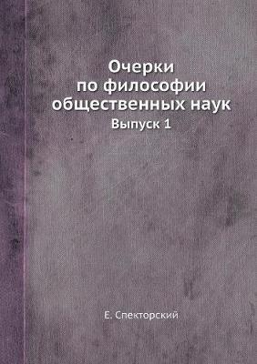 Очерки по философии общественных наук. Вы&#108 (Paperback)